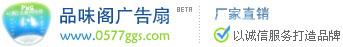 温州品味阁广告扇